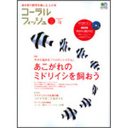 コーラルフィッシュ VOL.10 (2007/Summer)-海水魚の飼育を楽しむ人の本(エイムック 1379) [ムックその他]