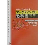 日本一わかりやすいマーケティングの教科書―通勤電車でできるマーケティングのおさらい(アスカビジネス) [単行本]