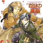 百日の薔薇 (DRAMATIC CD COLLECTION)