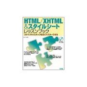 HTML/XHTML&スタイルシートレッスンブック―ステップバイステップ形式でマスターできる [単行本]