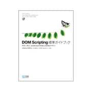 DOM Scripting標準ガイドブック―やさしく学ぶ、JavaScriptとDOMによるWebデザイン [単行本]