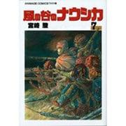 風の谷のナウシカ 7(アニメージュコミックスワイド判) [コミック]