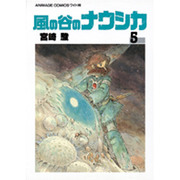 風の谷のナウシカ 5(アニメージュコミックスワイド判) [コミック]