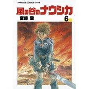 風の谷のナウシカ 6(アニメージュコミックスワイド判) [コミック]