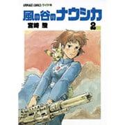 風の谷のナウシカ 2(アニメージュコミックスワイド判) [コミック]