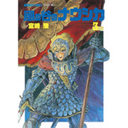 風の谷のナウシカ 3(アニメージュコミックスワイド判) [コミック]