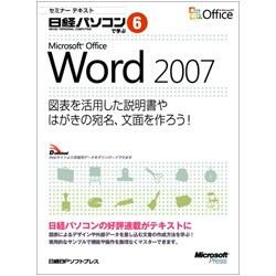 セミナーテキスト日経パソコンで学ぶ〈6〉Microsoft Office Word 2007―図表を活用した説明書やはがきの宛名、文面を作ろう! [単行本]