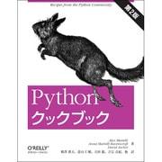 Pythonクックブック 第2版 [単行本]