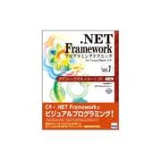 .NET Framework―プログラミングテクニックfor Visual Basic/C#〈Vol.7〉グラフィックス&イメージ(2)C#編 [単行本]