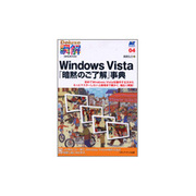 Windows Vista「暗黙のご了解」事典―初めてWindows Vistaを操作する方からもっとマスターしたい上級者まで細かく、幅広く解説!(MT Booklet―Deluxe瞬解〈04〉) [単行本]