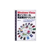 Windows Vista再インストール完全解決テクニック [単行本]