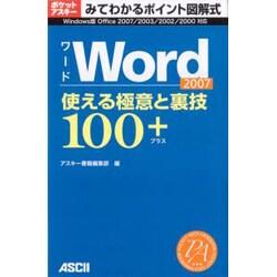 Word2007使える極意と裏技100+(アスキームック ポケットアスキー/みてわかるポイント図解式) [ムックその他]