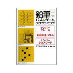 鉛筆パズルゲームプログラミング―ナンバープレース・お絵かきパズル・ナンバークロスワードのアルゴリズム [単行本]