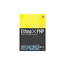 Ethna+PHP(LLフレームワークBOOKS) [単行本]