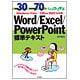 例題30+演習問題70でしっかり学ぶWord/Excel/PowerPoint標準テキスト―WindowsVista/Office 2007対応版 [単行本]