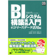 BIシステム構築実践入門 eコマースデータ活用編―DB Magazine連載「Web-DBシステムのデータはこう使え」より(DB Magazine SELECTION) [単行本]