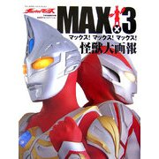 ウルトラマンマックス MAX×3(マックス!マックス!マックス!)怪獣大画報(ファンタスティックコレクション) [単行本]