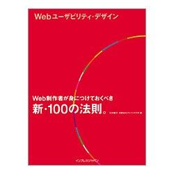 Webユーザビリティ・デザイン―Web制作者が身につけておくべき新・100の法則。 [単行本]