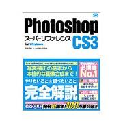 Photoshop CS3スーパーリファレンスfor Windows [単行本]