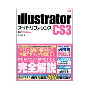 Illustrator CS3スーパーリファレンスfor WindowS [単行本]