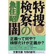 特捜検察の闇(文春文庫) [文庫]