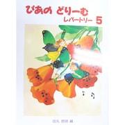 ぴあのどりーむレパートリー 5 [全集叢書]