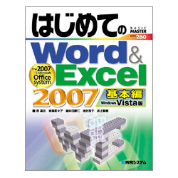 はじめてのWord & Excel 2007―基本編Windows Vista版 Office2007対応(BASIC MASTER SERIES) [単行本]