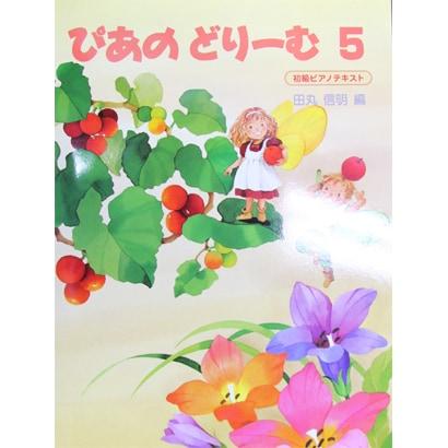 ぴあのどりーむ 5 [全集叢書]