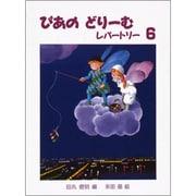 ぴあのどりーむレパートリー 6 [全集叢書]