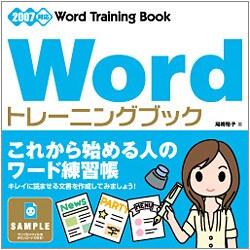 Wordトレーニングブック―2007対応 [単行本]