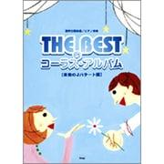 THE BESTコーラス・アルバム 最強のJバラード編-混声三部合唱/ピアノ伴奏 [単行本]