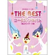 THE BESTコーラス・アルバム 極上のJバラード編-女声三部合唱/ピアノ伴奏 [単行本]