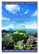 失われた文明 空から見たインカ・マヤ・アステカ ~悠久の古代文明紀行~