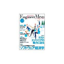 エンジニアマインド vol.5 [単行本]