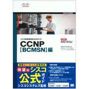 シスコ技術者認定公式ガイド CCNP「BCMSN」編(試験番号:642-812J) [単行本]