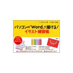 パソコンの「Word」で描ける!イラスト練習帳(講談社の実用BOOK) [単行本]