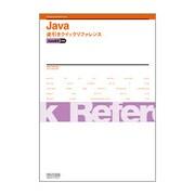 Java逆引きクイックリファレンス―Java5/6対応 [単行本]