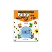 Rubyで作るWebアプリケーション入門―プログラムの基礎からCGI、Web API、Ruby on Railsまでアプリケーション作成の基本を学ぶ [単行本]