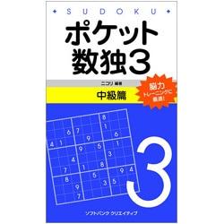 ポケット数独3 中級篇 [新書]