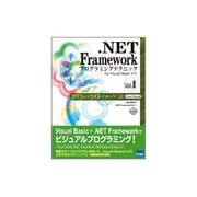 .NET Frameworkプログラミングテクニックfor Visual Basic/C#〈Vol.8〉グラフィックス&イメージ2―Visual Basic編 [単行本]