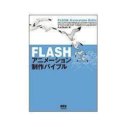 FLASHアニメーション制作バイブル [単行本]