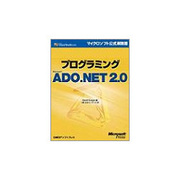 プログラミングMicrosoft ADO.NET2.0(マイクロソフト公式解説書) [単行本]