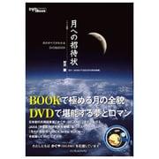 月への招待状―月のすべてがわかるDVD&BOOK [単行本]