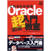 これならわかるOracle超入門教室 第2版 (DB Magazine SELECTION) [単行本]