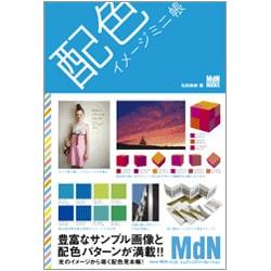 配色イメージミニ帳 [単行本]