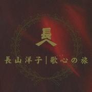 長山洋子 歌心の旅
