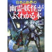 日本と世界の「幽霊・妖怪」がよくわかる本(PHP文庫) [文庫]
