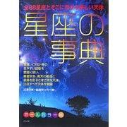 星座の事典―全88星座とそこに浮かぶ美しい天体 [単行本]