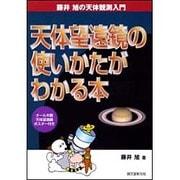天体望遠鏡の使いかたがわかる本―藤井旭の天体観測入門 [単行本]
