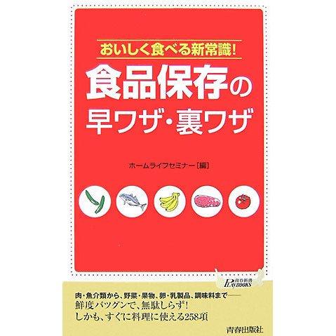 食品保存の早ワザ・裏ワザ―おいしく食べる新常識!(青春新書PLAYBOOKS) [新書]